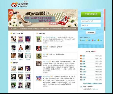(w460) Sina Weibo