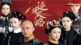 Yanxi, palatul suspinelor