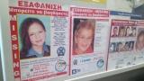 Andreea Simon afis disparuta