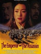 Împărat şi asasin