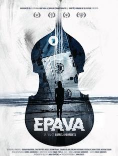 Epava film 2018
