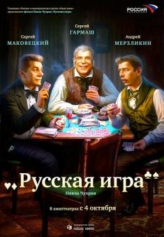 Jucătorii de cărţi